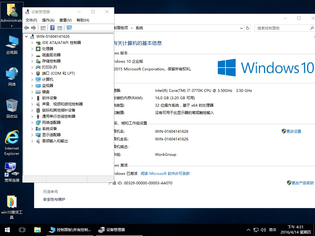Windows10-X86安装版(PGY_Win10x86_Ultimate_201604.iso)