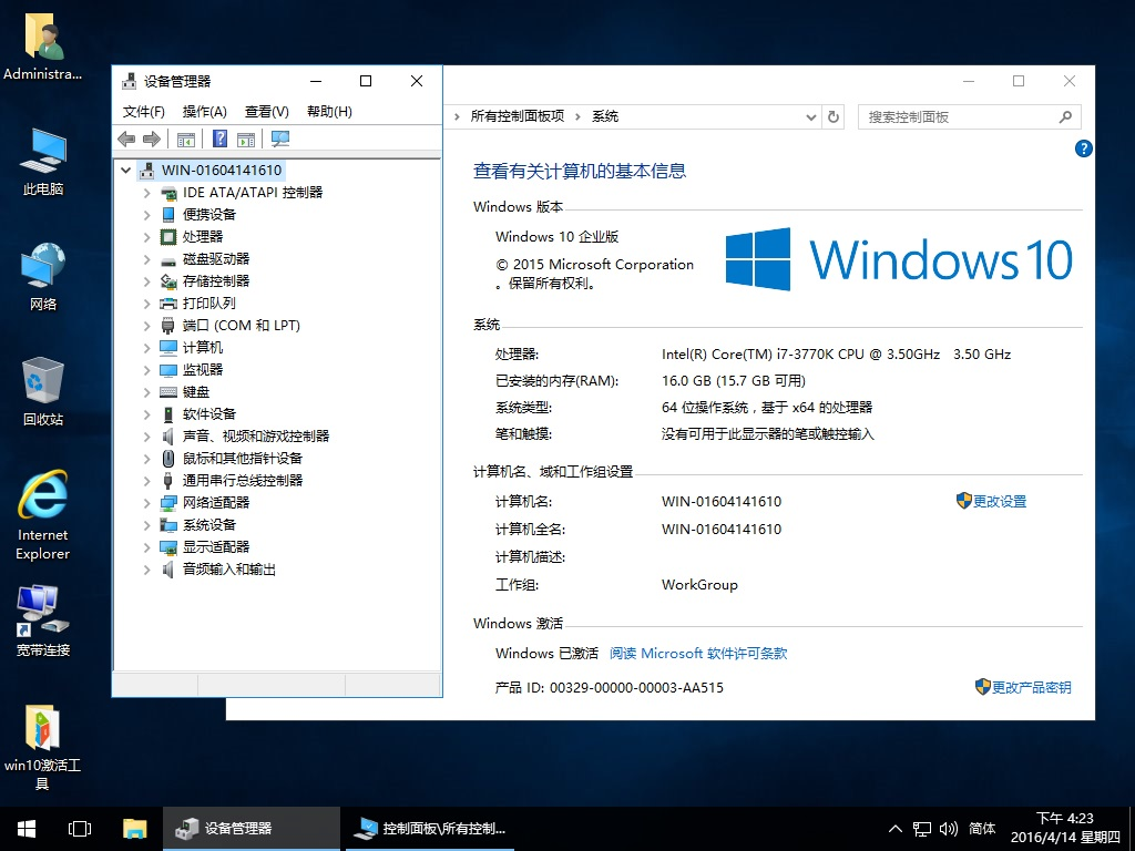 Windows10-X64安装版(PGY_Win10x64_Ultimate_201604.iso)