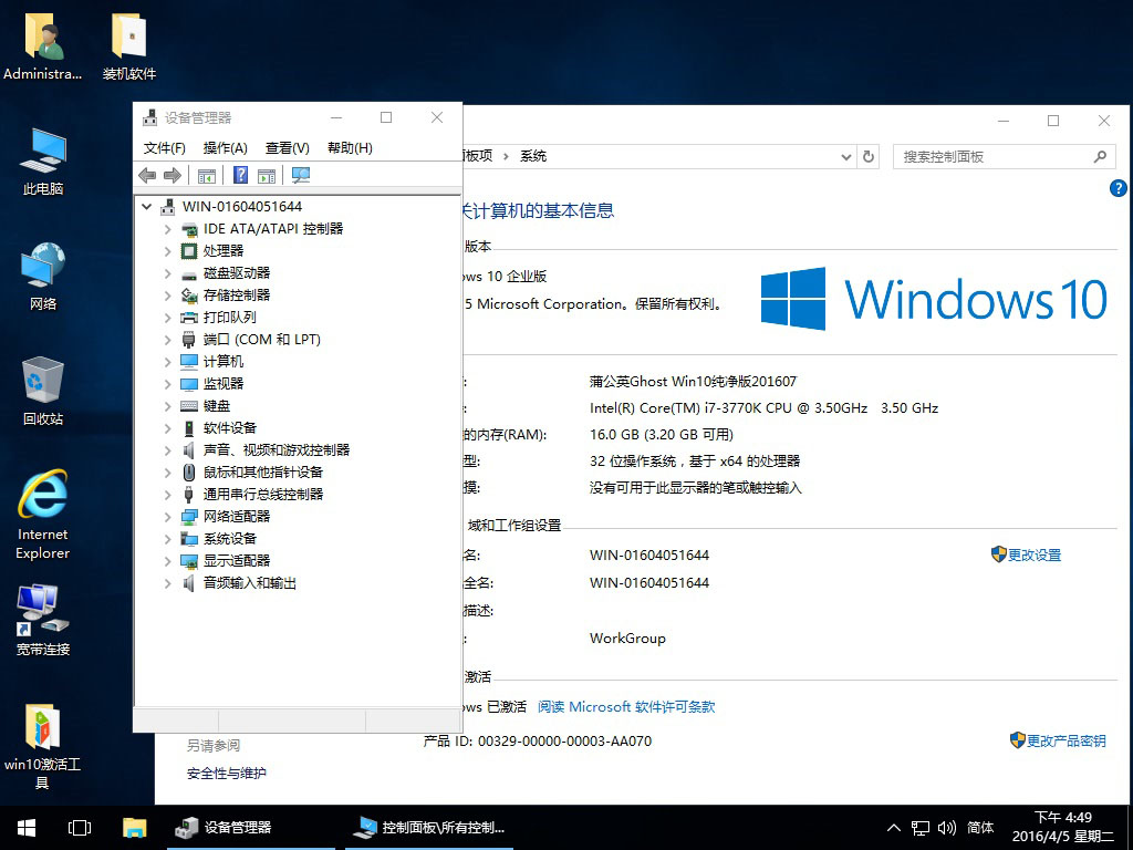 蒲公英GhostWindows10-x86纯净版