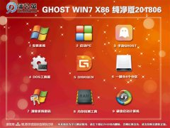 蒲公英 Ghost Win7 Sp1 x86 纯净版201806