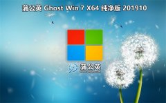 蒲公英 Ghost Win7 Sp1 x64 纯净版201910